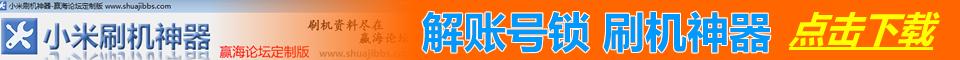 小米红米全系列解账号锁刷机神器